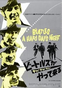 The Beatles: Вечер трудного дня