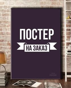 Постер на Заказ - фото 10130