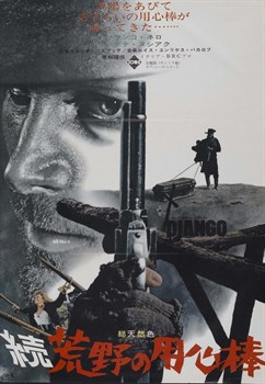 Джанго (Django), Серджио Корбуччи - фото 4306