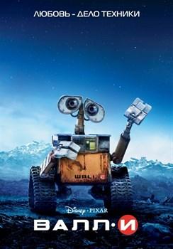 ВАЛЛ·И (WALL·E), Эндрю Стэнтон - фото 4312