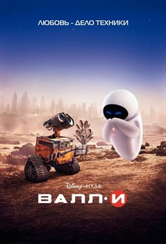 ВАЛЛ·И (WALL·E), Эндрю Стэнтон - фото 4313