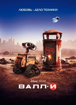ВАЛЛ·И (WALL·E), Эндрю Стэнтон - фото 4315