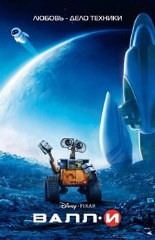 ВАЛЛ·И (WALL·E), Эндрю Стэнтон - фото 4317