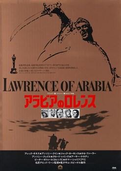 Лоуренс Аравийский (Lawrence of Arabia), Дэвид Лин - фото 4328