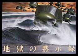 Апокалипсис сегодня (Apocalypse Now), Френсис Форд Коппола - фото 4965