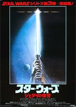 Звездные войны: Эпизод 6 – Возвращение Джедая (Star Wars Episode VI - Return of the Jedi), Ричард Маркуэнд - фото 5071