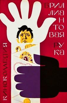 Бриллиантовая рука (1968), Леонид Гайдай - фото 5219