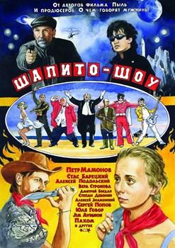 Шапито-шоу: Уважение и сотрудничество (2011), Сергей Лобан - фото 5239