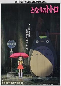 Мой сосед Тоторо (Tonari no Totoro), Хаяо Миядзаки - фото 5253