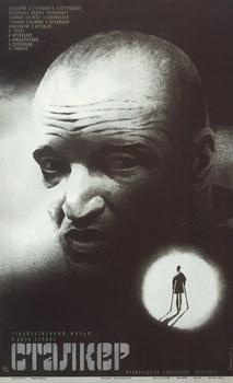Сталкер (1979), Андрей Тарковский - фото 5403