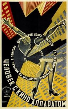 Человек с киноаппаратом (1929), Дзига Вертов - фото 5782