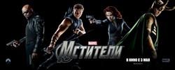 Мстители (The Avengers), Джосс Уидон - фото 5845