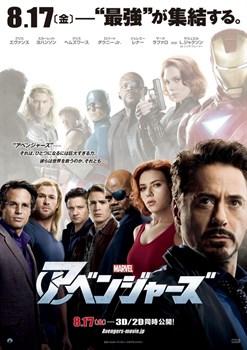 Мстители (The Avengers), Джосс Уидон - фото 5850