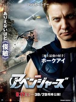 Мстители (The Avengers), Джосс Уидон - фото 5851