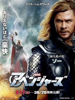 Мстители (The Avengers), Джосс Уидон - фото 5855