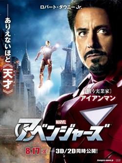 Мстители (The Avengers), Джосс Уидон - фото 5856