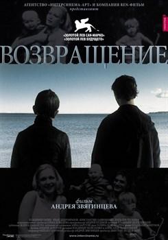 Возвращение (2003), Андрей Звягинцев - фото 7134