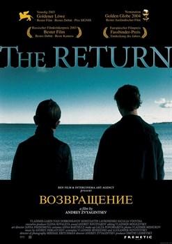 Возвращение (2003), Андрей Звягинцев - фото 7135