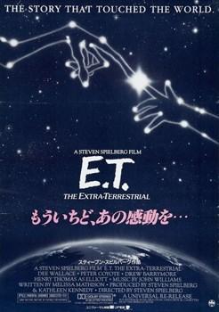 Инопланетянин (E.T. the Extra-Terrestrial), Стивен Спилберг - фото 7217