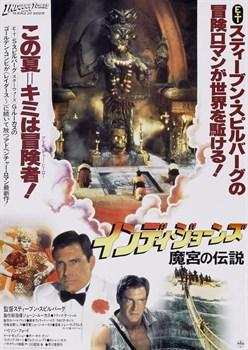 Индиана Джонс и Храм судьбы (Indiana Jones and the Temple of Doom), Стивен Спилберг - фото 7320