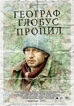 Географ глобус пропил (2013), Александр Велединский - фото 7561