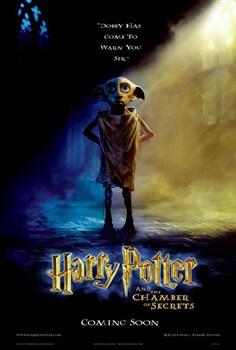 Гарри Поттер и Тайная комната (Harry Potter and the Chamber of Secrets), Крис Коламбус - фото 7594