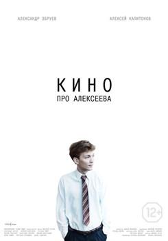 Кино про Алексеева (2014), Михаил Сегал - фото 7764
