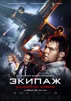 Экипаж (2016), Николай Лебедев - фото 8053