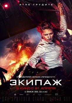 Экипаж (2016), Николай Лебедев - фото 8054