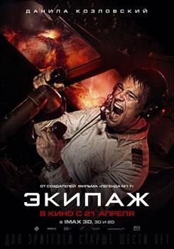 Экипаж (2016), Николай Лебедев - фото 8056