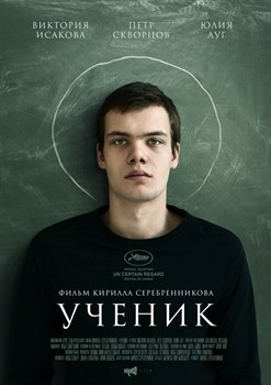 Ученик (2016), Кирилл Серебренников - фото 8775
