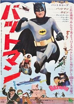 Бэтмен (Batman The Movie), Лесли Х. Мартинсон - фото 8978