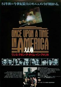 Однажды в Америке (Once Upon a Time in America), Серджио Леоне