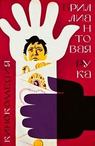 Бриллиантовая рука (1968), Леонид Гайдай