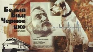 Белый Бим Черное ухо (1976), Станислав Ростоцкий
