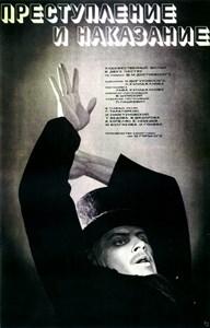 Преступление и наказание (1969), Лев Кулиджанов