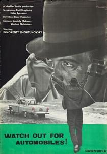 Берегись автомобиля (1966), Эльдар Рязанов