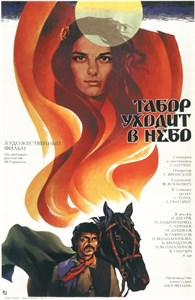 Табор уходит в небо (1976), Эмиль Лотяну
