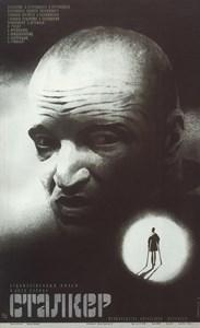 Сталкер (1979), Андрей Тарковский