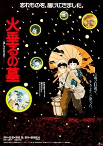 Могила светлячков (Hotaru no haka), Исао Такахата