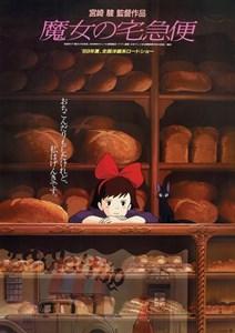 Ведьмина служба доставки (Majo no takkyubin), Хаяо Миядзаки