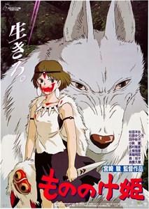 Принцесса Мононоке (Mononoke-hime), Хаяо Миядзаки