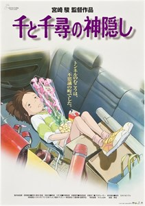 Унесённые призраками (Sen to Chihiro no kamikakushi), Хаяо Миядзаки