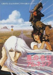 Ветер амнезии (Kaze no na wa amunejia), Кацуо Ямадзаки