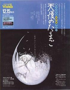 Яйцо ангела (Tenshi no tamago), Мамору Осии