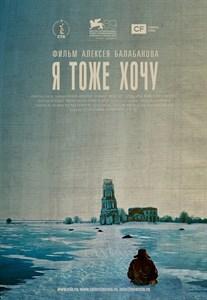 Я тоже хочу (2012), Алексей Балабанов