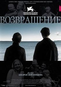 Возвращение (2003), Андрей Звягинцев