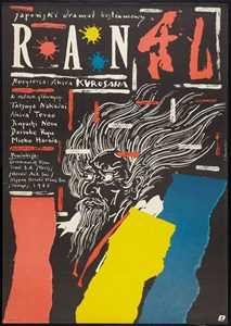 Ран (Ran), Акира Куросава