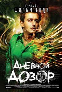 Дневной дозор (2005), Тимур Бекмамбетов