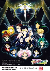 Красавица-воин Сейлор Мун: Сейлор-звезды (Bishojo senshi Sera Mun Sera Stasu), Такуя Игараси, Харумэ Косака, Масахиро Хосода
